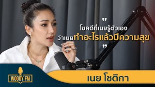WOODY FM Podcasts Full เนย โชติกา #WOODYFM #PODCASTS