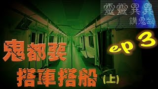 鬼都要搭車搭船(上) -靈靈異異講鬼故 (ep3) Ghosts and transportation(P1) - 0022Ghost Stories