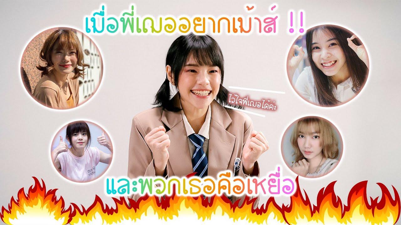 Cherprang BNK48 เมื่อพี่เฌออยากเม้าส์..พวกเธอคือเหยื่อ !! [48LOVE BNK48]