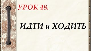 Русский язык для начинающих. УРОК 48. ИДТИ и ХОДИТЬ.