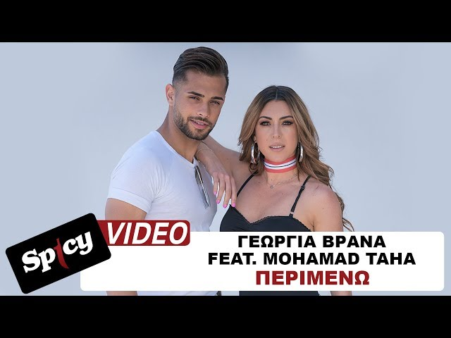 Georgia Vrana feat. Mohamad Taha - Perimeno- Official Music Video
