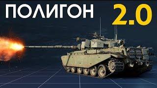 🔥 ПОЛИГОН 2.0 / War Thunder