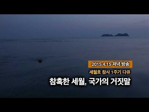 뉴스타파 - 세월호 참사 1주기 다큐 '참혹한 세월, 국가의 거짓말' 예고