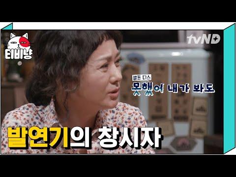 [티비냥] 한 미모 하셨던 배종옥 배우의 발연기(?) 탄생썰 | #인생술집 | 170323 #02