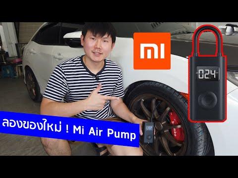 รีวิว เครื่องเติมลมไฟฟ้าแบบพกพา Xiaomi Air Pump