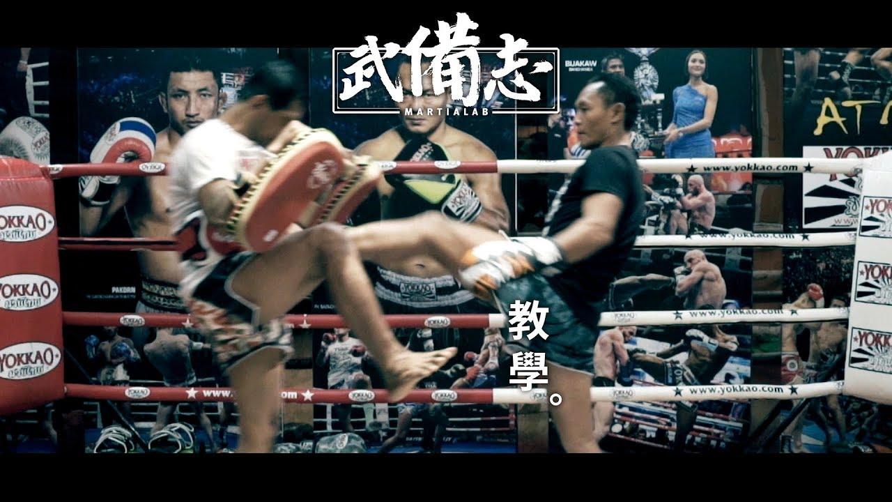 【教學】世界泰拳拳王 Saenchai:前蹬應用和部署 - YouTube
