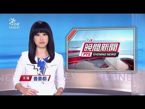20190611 公視晚間新聞