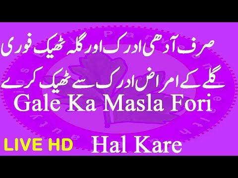 Gala Kharab ka ilaj in urdu   Sirf Adrak Se Apna Gala Thek Kare Fori Use Time By Baji Parveen