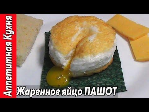 Жареное яйцо ПАШОТ.