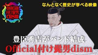 【#28】戦国炒飯TV YouTubeチャンネル【Official付け髭男dism 第一話】