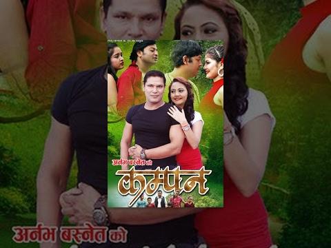 Nepali Movie - KAMPAN