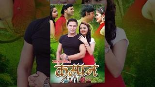 Nepali Movie – Kampan (2016)