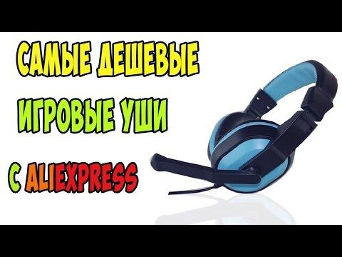 Дешевые игровые наушники с Aliexpress отличного качества! Наушники для компьютера из Китая