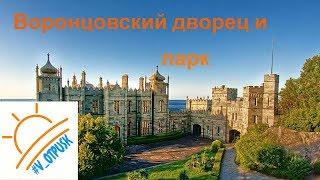 Путешествие в Крым. г. Алупка. Воронцовский парк и дворец. Сентябрь 2017.
