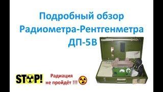 Подробный обзор Радиометра Рентгенметра ДП 5В