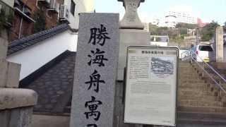 長崎 勝海舟寓居の地.