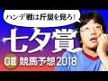 【競馬予想】 2018 七夕賞 ハンデ戦は斤量を見ろ!