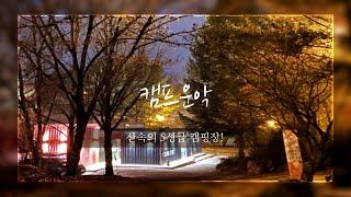 #캠프운악#5성급캠핑장#운악캠프#캠프운악20201223…