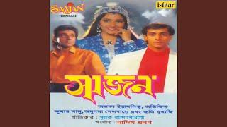 Aei to Prothom Dekhlam