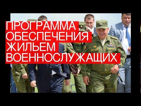 Программа обеспечения жильем военнослужащих заработает вКрыму— Путин