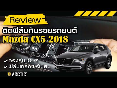 ที่วางแขน Mazda CX5 2018