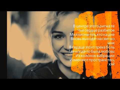 Полина Гагарина -Ангелы в танце (Караоке)