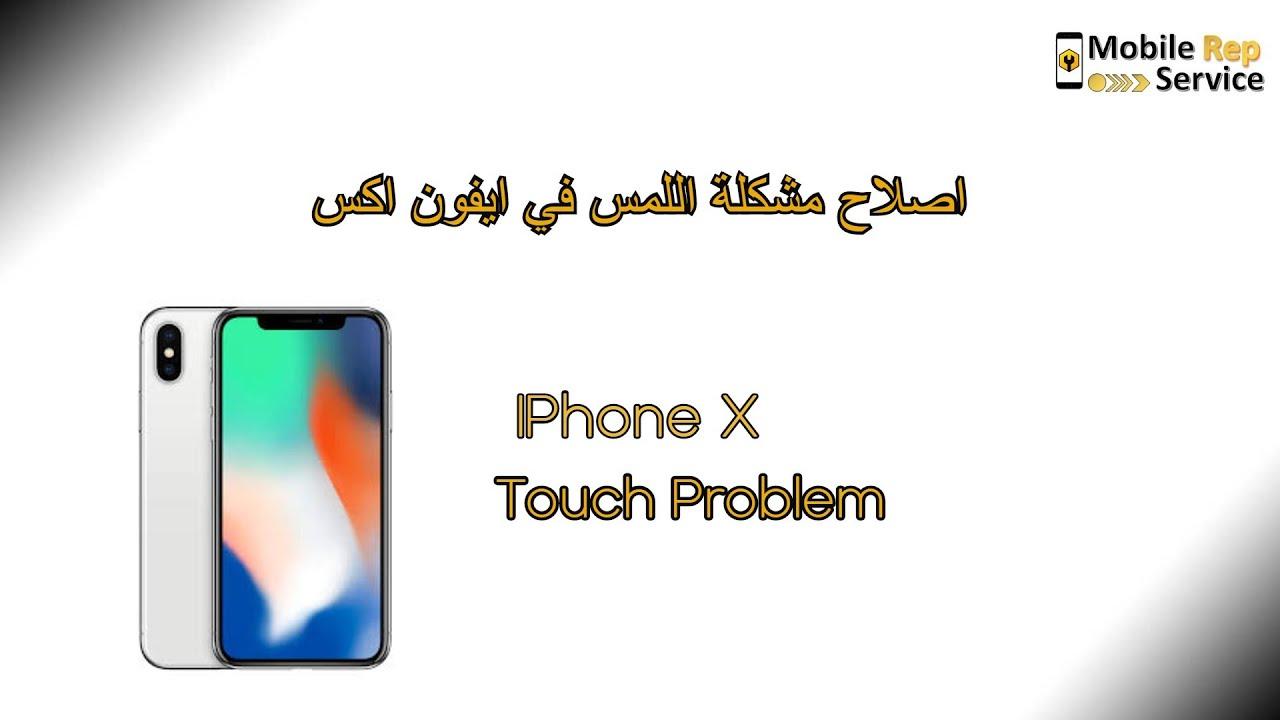 Iphone X No Touch طريقة إصلاح أيفون أكس مشكلة التتش Youtube