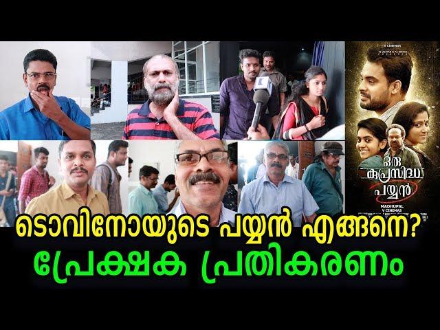ഒരു കുപ്രസിദ്ധ പയ്യൻ പ്രേക്ഷകറിവ്യൂ | Oru Kuprasidha Payyan Audience Review | Tovino Thomas