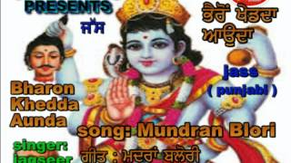 "Mundran Blori "" Devotional Punjabi song | Bharon Bhajan |  Jagseer kushdil Official"
