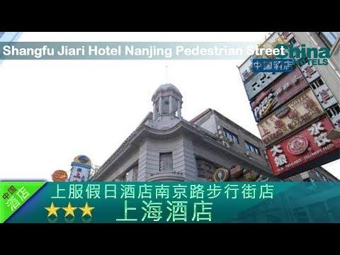 Shangfu Jiari Hotel Nanjing Pedestrian Street - Shanghai Hotels, China