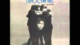 199玫瑰-伍佰