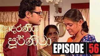 Adaraniya Purnima | Episode 57 (ආදරණීය පූර්ණිමා) Thumbnail
