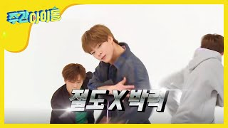 weekly idol ep 279 astro s new song