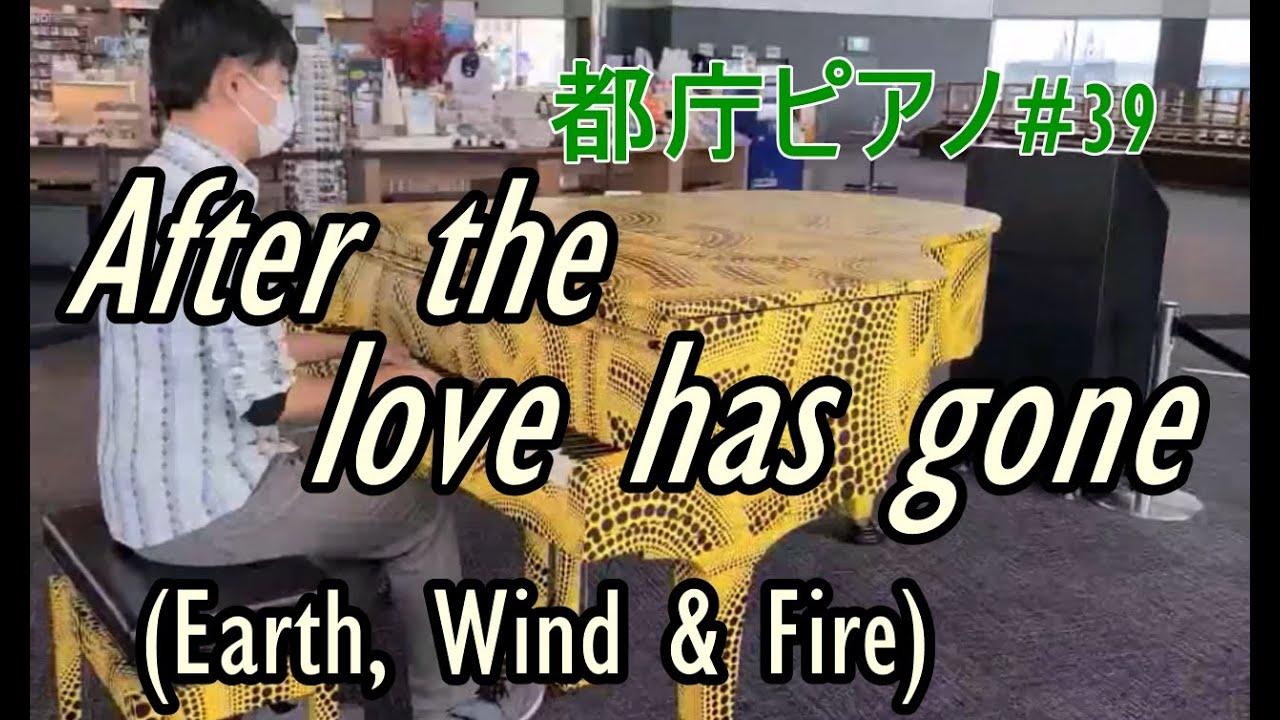 【都庁ピアノ】After the love has gone/Earth, Wind & Fire