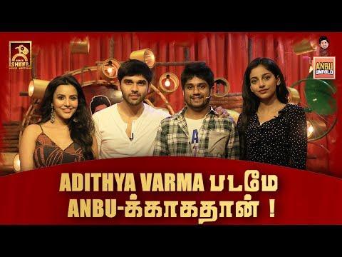ADITHYA VARMA படமே ANBU-க்காகத்தான் | Anbu Unfold | Blacksheep