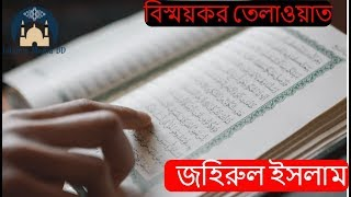 BEST Quran Recitation By Qari Johirul Islam বিস্ময়কর তেলাওয়াত Heart Touching Quran Recitation