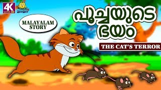 Malayalam Story for Children - പൂച്ചയുടെ ഭയം | Cat's Terror | Malayalam Fairy Tales | Moral Stories