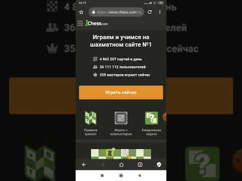 Регистрация Chess.com мобильная версия