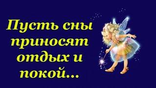 Красивое пожелание спокойной ночи! Приятная музыка! Маме, девушке, бабушке, тете, сестре, подруге!