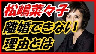 松嶋菜々子が反町隆史と別れられない理由は反町が「スーパー○○」だから...