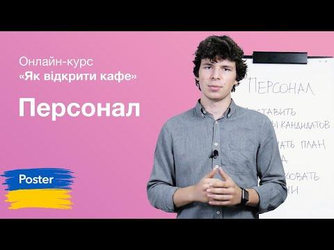 Как открыть кафе в Украине. Подбор персонала в ресторан и кафе.