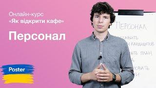 Как открыть кафе с нуля в Украине. Подбор персонала в ресторан и кафе.