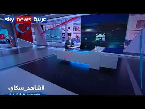 غرفة الأخبار| تركيا وإسرائيل.. تطبيع الأجواء وازدواجية الموقف  - نشر قبل 9 ساعة