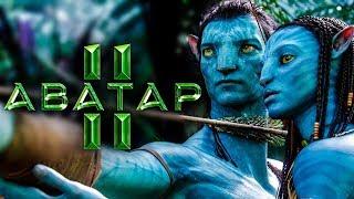АВАТАР 2 - Официальный трейлер HD 2018 - Смотреть онлайн трейлер