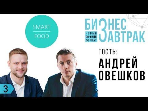 30 миллионов в месяц на доставке еды! Бизнес Завтрак - Андрей Овешков.