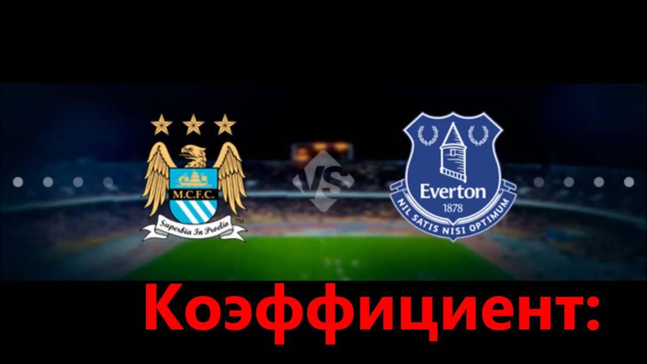 Прогноз на матч Манчестер Сити - Эвертон 15 октября 2016
