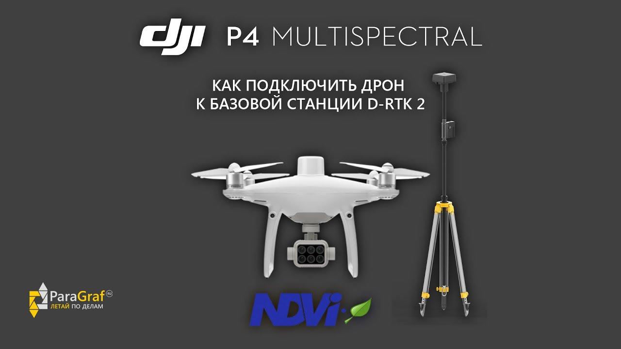 ParaGraf.ru | Как подключить агродрон DJI P4 Multispectral к базовой станции D-RTK 2