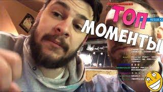 Топ Моменты с Twitch Секс На Стриме | Подарок На 23 Февраля |Братишкин На Поле Чудес| Twitch Moments