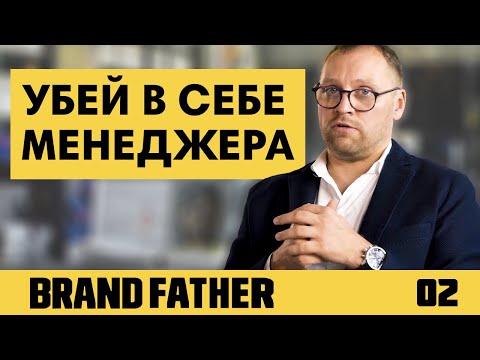 BRAND FATHER #2 | УБЕЙ В СЕБЕ МЕНЕДЖЕРА | FEDORIV VLOG
