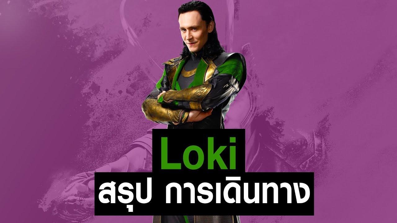 [Full-Part1,2]การเดินทางของ Loki ใน MCU